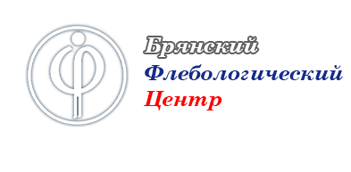 Брянский городской флебологический центр
